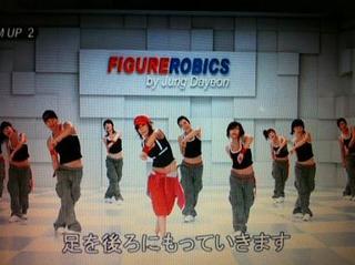 フィギュアロビクス.JPG